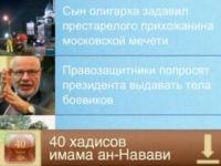 Новое приложение IslamNews-хадисы для мобильных телефонов
