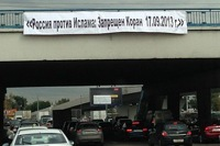 В российских городах вывесили плакаты о запрете Корана