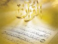 Опровержение взглядов рафидита Ибн аль-Мутаххара аль-Хали