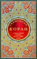 В России впервые Коран признан экстремистским материалом