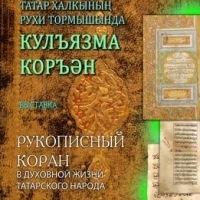 В Казани пройдет выставка о рукописных Коранах