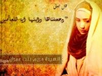Аллах возвысил праведную Марйам над женщинами миров
