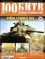 Мифы и легенды «Октябрьской» войны 1973 года
