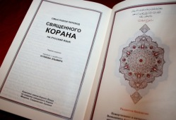 Запрещен ли Коран в России?
