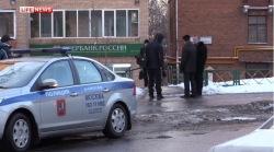 В Москве ограблено на миллион рублей отделение Сбербанка России