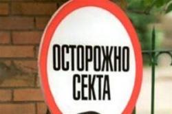 """В Башкирии вынесли приговор организатору секты """"Орда"""""""