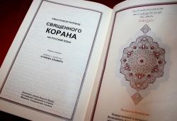 Суд в Краснодаре отменил решение о запрете перевода Корана
