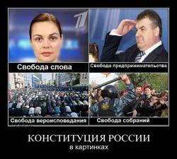 Жить по конституции - это не про Россию...