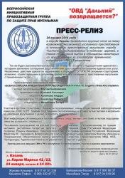 В Казани состоится круглый стол на тему незаконного уголовного преследования в отношении арестованных мусульман города Чистополя