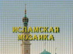 «Исламская мозаика» учит детей Корану