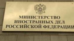 МИД России дал оценку взрывам в Волгограде