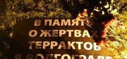 Кому выгодны взрывы в Волгограде?