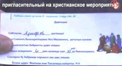 Крым. Попытка обманным путем навязать христианство мусульманским детям