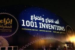 """Современные технологии помогают больше узнать о """"золотом веке"""" Ислама"""