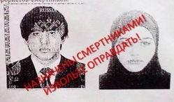 Борьба с терроризмом по российски