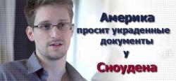 Америка просит Сноудена...
