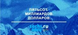 Концлагерь Сочи-2014