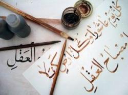В Музее исламской культуры открывается выставка каллиграфического искусства