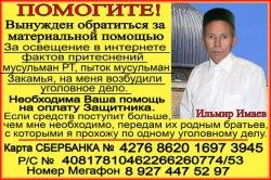 Ильмиру Имаеву требуется помощь