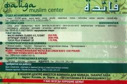 Суд признал виновным предпринимателя, разместившего рекламу о скидках для мусульман