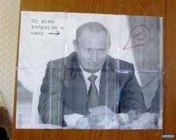 На Урале пошутили над Путиным