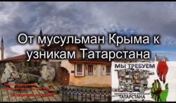От мусульман Крыма к узникам Татарстана