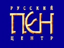 Заявление Русского ПЕН-центра: «О нарушении конституционных прав граждан на свободу слова и получение и распространение информации»