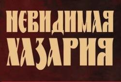 Россия сегодня - это cоюз Новохазарии с Византией