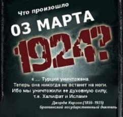 3.03.1924 г. День разрушения — Исламского государства