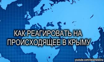 Как реагировать на происходящее в Крыму
