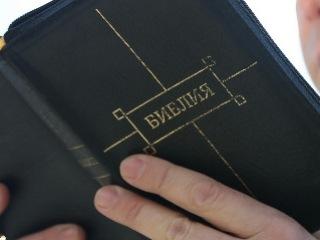Вслед за Кораном – Библию… на скамью подсудимых!