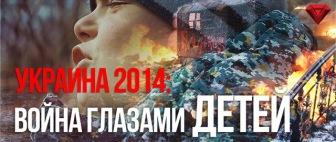 Украина 2014: Война глазами детей
