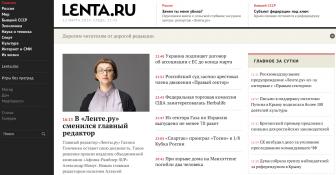 Дорогим читателям от дорогой редакции Lenta.ru