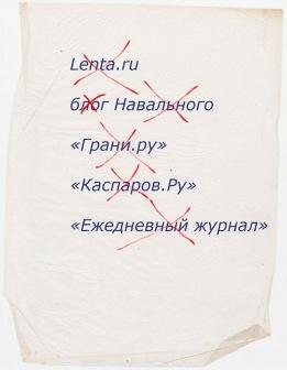 Сайты интернет-изданий «Ежедневный журнал», «Грани.ру», «Каспаров.ру» и блог Навального попали в список запрещенных