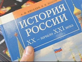 Эксперты усмотрели в учебниках истории идеи экстремизма