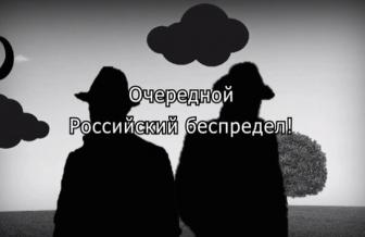г. Альметьевск. ЦПЭ вновь фабрикует...