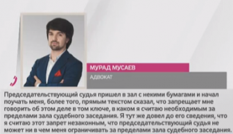 Почему адвокатам обвиняемых в убийстве Политковской запретили писать о процессе в фейсбуке