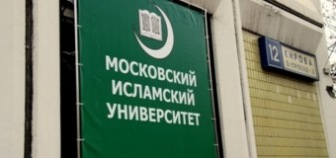 Московский исламский университет будет обучать казахстанских имамов