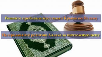 """Хутба: """"Решайте проблемы мусульман Крыма по Исламу и не продавайте религию Аллаха за ничтожную цену"""""""