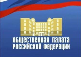 Позор Общественной палаты РФ