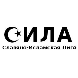 Новый проект русских и украинских мусульман