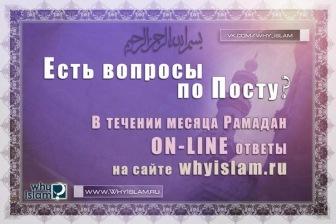Онлайн помощь в Рамадан!