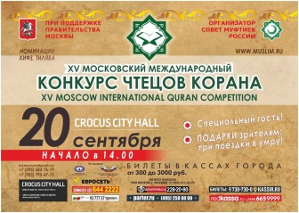 Юбилейный 15-й Московский Международный конкурс чтецов Корана