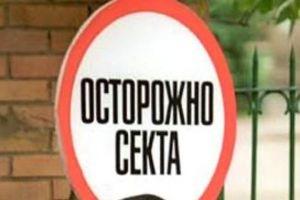 """В Москве опубликуют """"черный"""" и """"белый"""" списки религиозных организаций"""