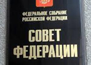 Совет Федерации создает центр мониторинга экстремизма в Интернете