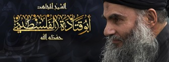 Абу Катада аль-Филистини раскритиковал «халифат» ИГИЛ