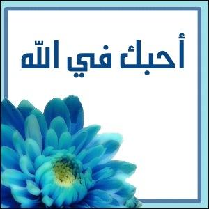Прощайте друг друга, думайте о других хорошо и любите мусульман искренне ради Аллаhа