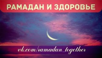 Рамадан и здоровье