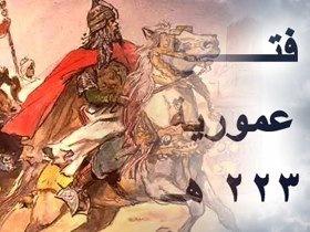 Рамадан в истории. День 5
