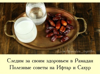Следим за своим здоровьем в Рамадан. Советы на Ифтар и Сахур